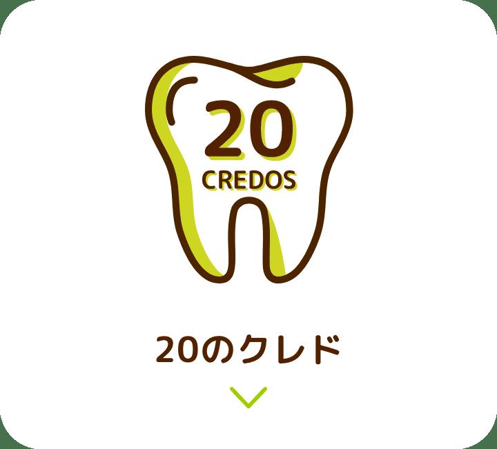 20のクレド